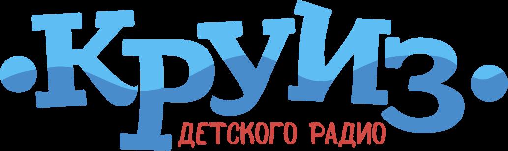 Круиз Детского радио 2019