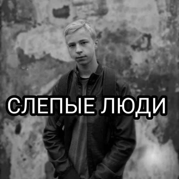 Обложка песни Слепые люди
