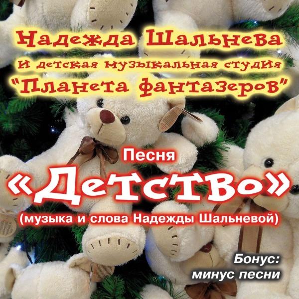 Обложка песни Детство