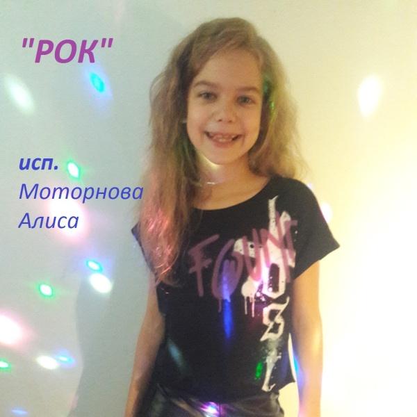 Обложка песни Рок