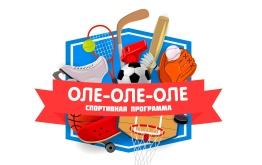 Оле-Оле-Оле! Спортивная программа - Волейбол Часть: 2