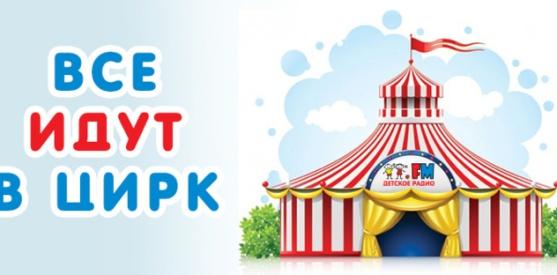 1 июня 2015 - Праздник «Все идут в цирк»