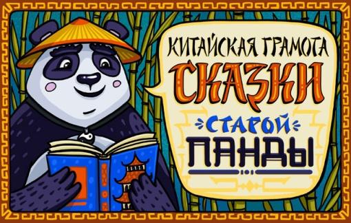 Китайская грамота. Сказки старой панды