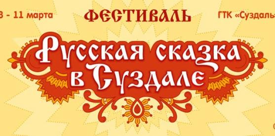 Фестиваль «Русская сказка» в Суздале