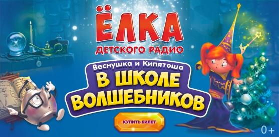 Елка Детского радио 2019
