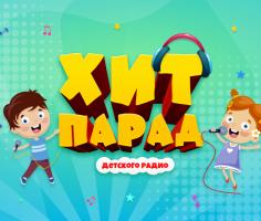 Хит-парад Детского радио