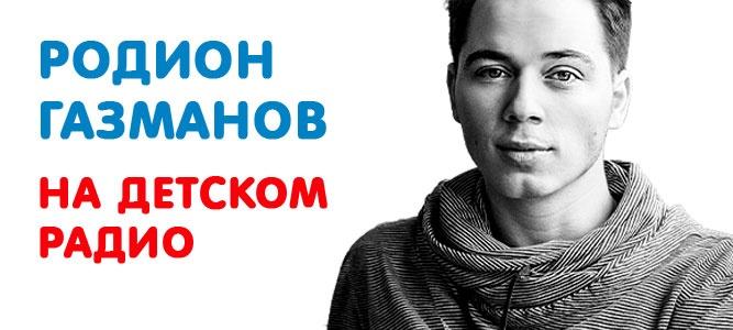 Родион Газманов на Детском радио