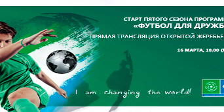 Новый сезон «Футбола для дружбы»