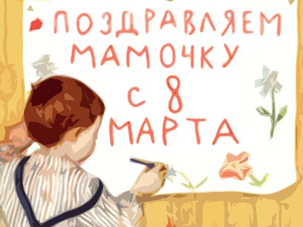 Поздравь маму с 8 марта