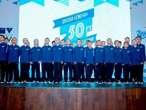 50 лет футбольной школе «Зенит»