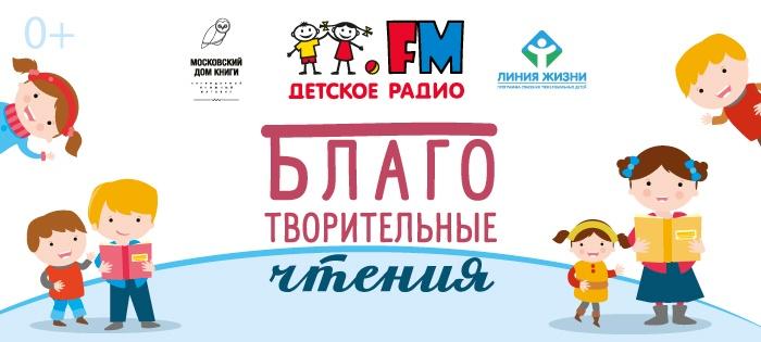 Михаил Полицеймако и Благотворительные чтения