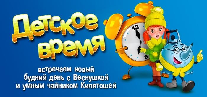 Утреннее шоу «Детское время»: 8 лет в эфире!