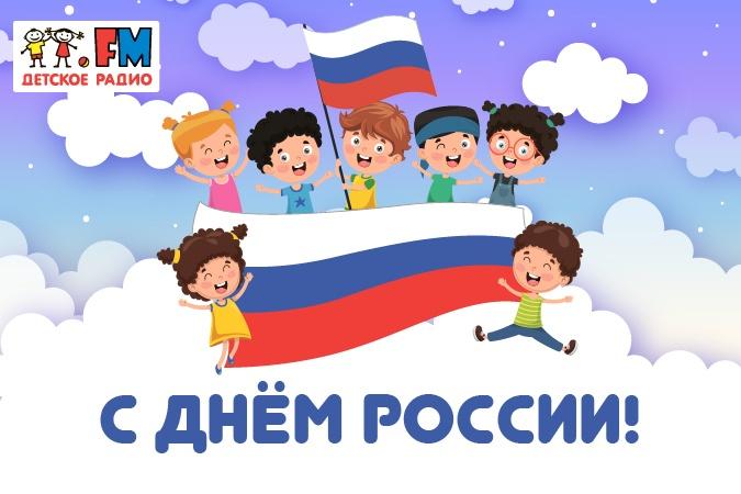 Детское радио поздравляет с Днём России