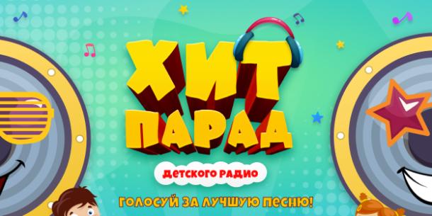 Хит-парад Детского радио теперь в новом формате