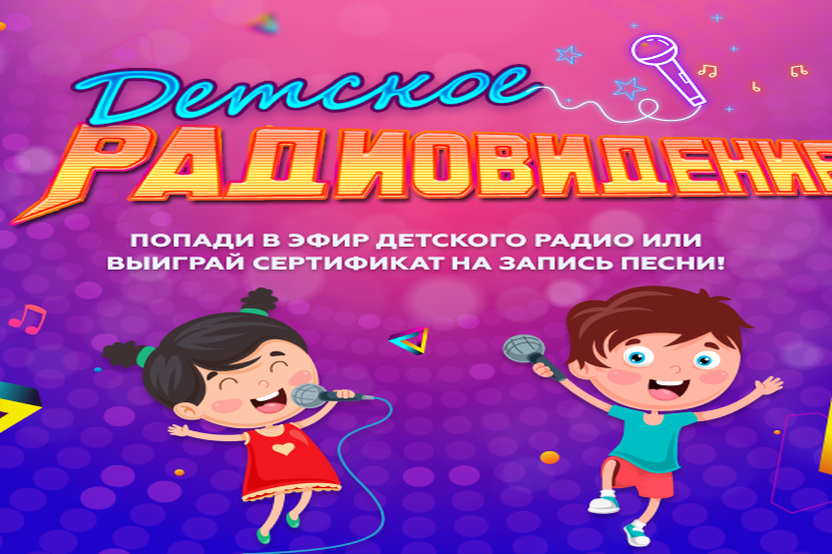 """На Детском радио начинается """"Детское Радиовидение"""""""
