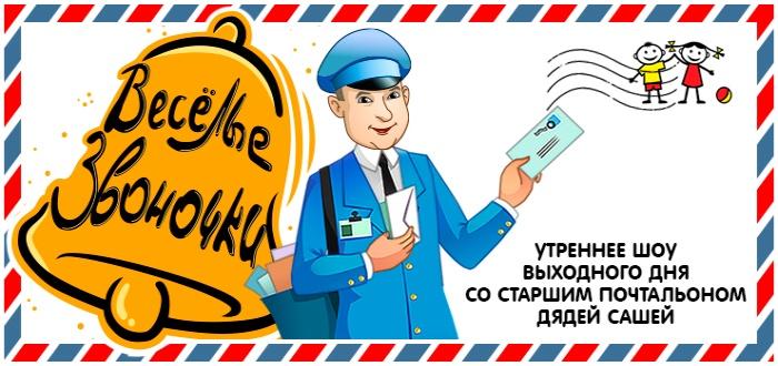Древние чудовища России. Кто они? Узнаем в программе «Веселые звоночки»!