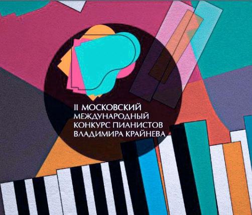 Конкурс пианистов Владимира Крайнева