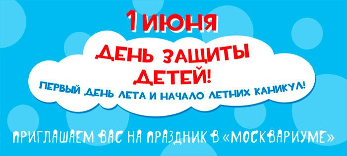 Большой праздник Детского радио в «Москвариуме» - 2017