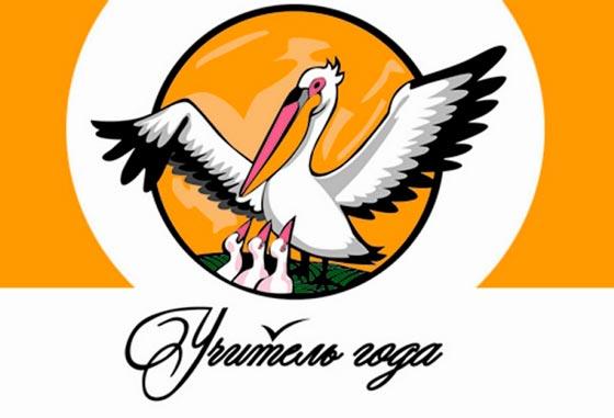 В Грозном появился Хрустальный Пеликан