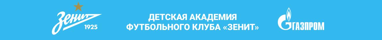 Академия ФК «Зенит»