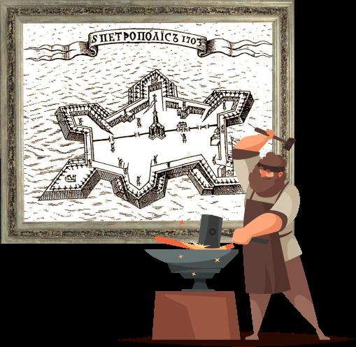 """Рисованный кузнец кует деталь на наковальне. На стене позади него висит черно-белое схематичное изображение города-крепости и подписью """"Петрополисъ 1703"""" сверху."""