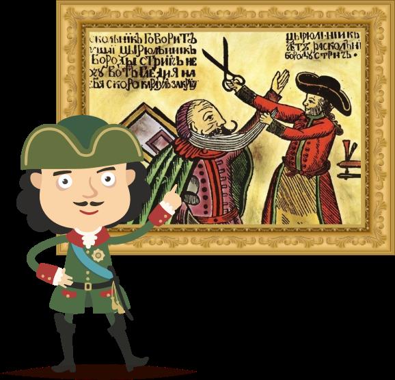 Рисованный персонаж Петра Первого указывает на картину на стене в стиле русский лубок, где изображен цирюльник, который сбривает седую бороду мужчине.