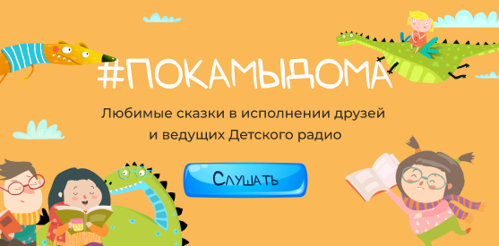 #ПокаМыДома