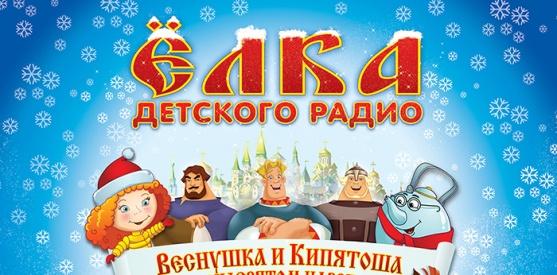 27 декабря 2014 - 5 января 2015 - Ёлка Детского радио  - Веснушка и Кипятоша в Тридевятом царстве
