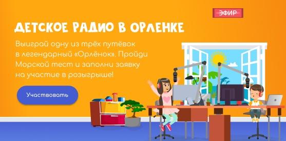 Детское радио в Орлёнке 2021