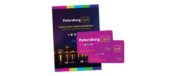 Гостеприимный Санкт-Петербург