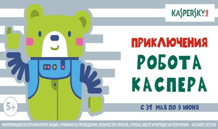 Итоги конкурса «Приключения робота Каспера»