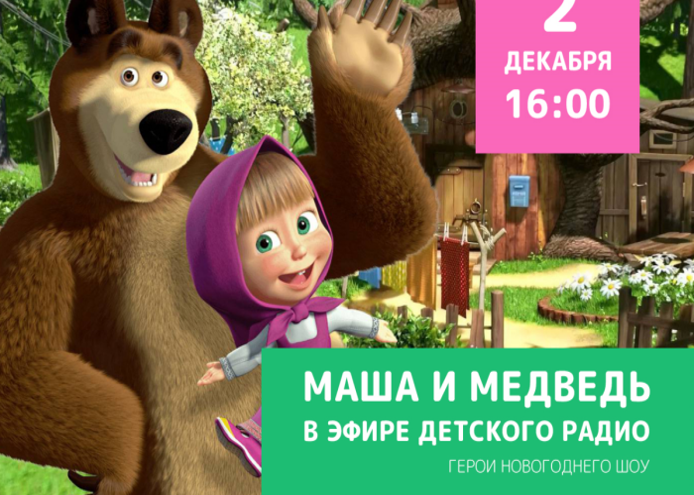 """В гости к """"Детскому радио"""" придут Маша и Медведь"""