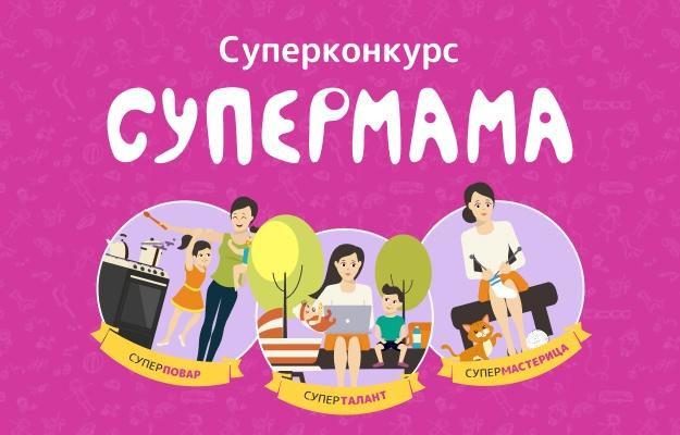 """СуперМама"" - конкурс для мам к 8 Марта"