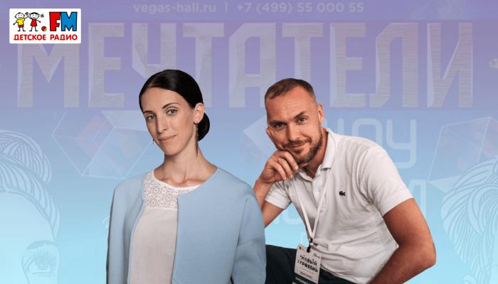 """В гостях у """"Детского радио"""" создатели мюзикла """"Мечтатели"""""""