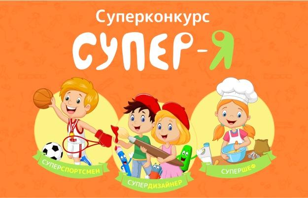 """Участвуйте в конкурсе """"Супер - Я"""" от """"Детского радио"""""""