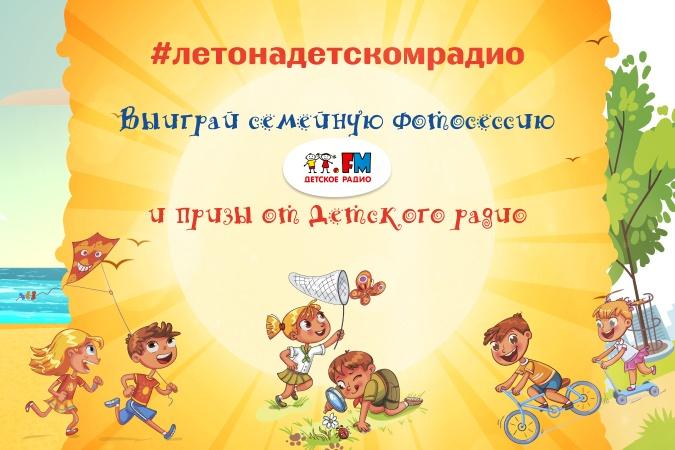 Детское радио объявляет фотоконкурс #летонадетскомрадио