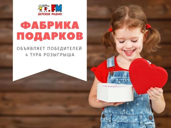 """""""Фабрика подарков"""" Детского радио снова раздала призы радиослушателям"""