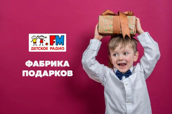 """4-й тур розыгрыша """"Фабрики подарков"""" завершен"""