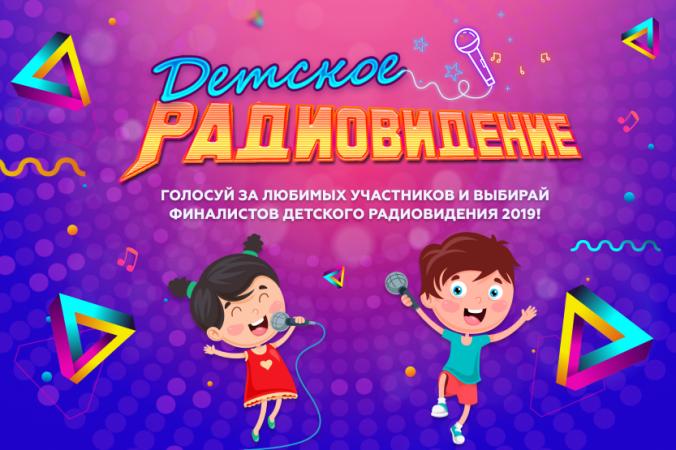 """Прием заявок на """"Детское Радиовидение 2019"""" завершен. Начался этап народного голосования"""