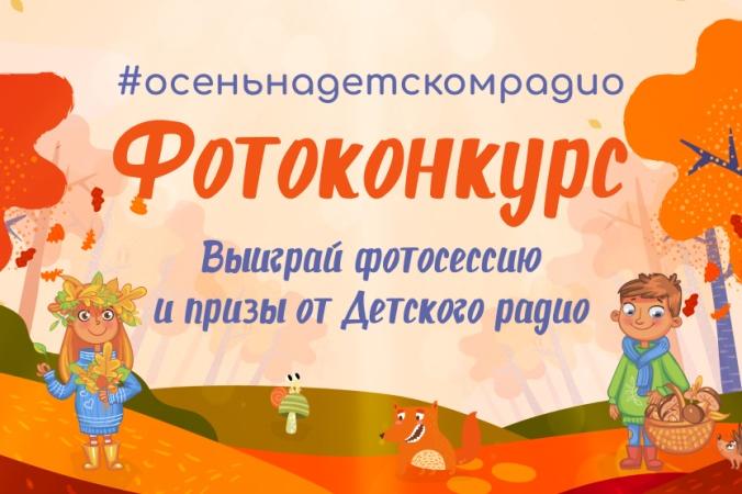 """Объявлены победитель и призёры конкурса """"Осень на Детском радио"""""""