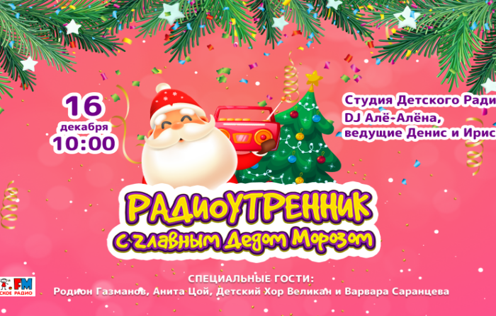"""Дед Мороз придёт на """"Радиоутренник Детского радио"""""""