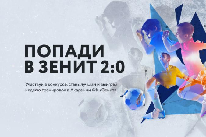"""Определены все финалисты конкурса """"Попади в Зенит 2:0"""""""