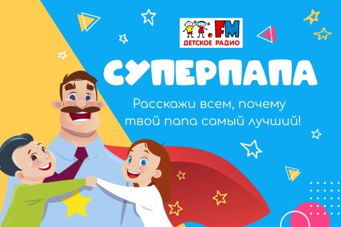 """На Детском радио начинается конкурс """"Суперпапа"""""""
