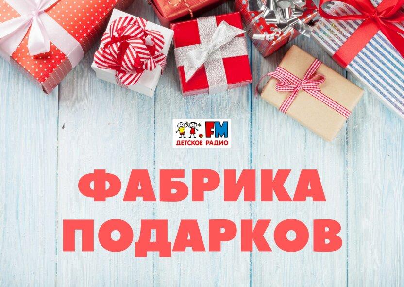 """Розыгрыш призов на """"Фабрике подарков"""" продолжается"""
