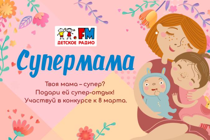 """На Детском радио завершился конкурс """"Супермама"""""""