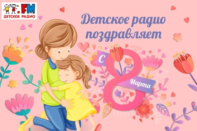 Детское радио поздравляет с 8 марта