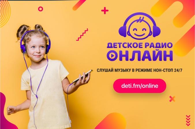 Детское радио Онлайн: Новый проект Детского радио с музыкой для детей в режиме нон-стоп
