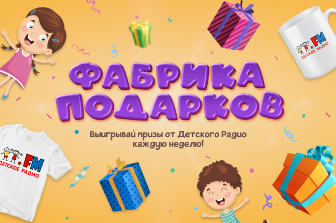"""""""Фабрика подарков"""" на Детском радио продолжает разыгрывать призы"""