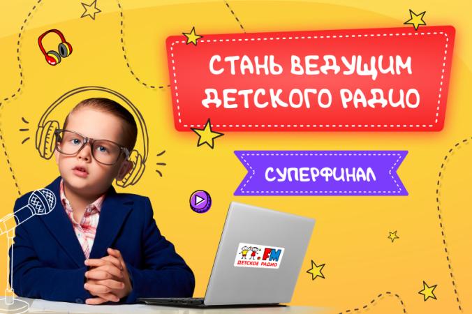 """Объявлены финалисты конкурса """"Стань ведущим Детского радио"""""""