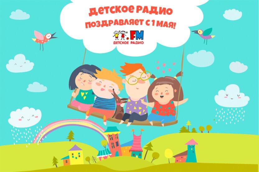 Детское радио поздравляет с 1 Мая - праздником весны и труда